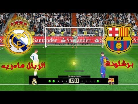 ركلات الترجيح برشلونة ضد الريال مدريد | هدف غريب من ديمبيلي | Real Madrid vs Barcelona