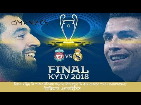 REAL MADRID vs LIVERPOOL  | Champions League 2018 Final | Tactical Preview / Prediction -(Bangla)