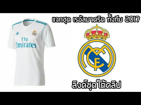 real madrid logo png | Real Madrid Junction