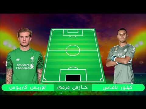 تشكيلة ريال مدريد و ليفربول الرسمية