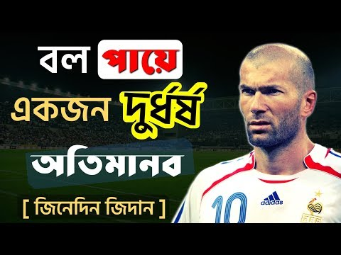 জিদানের জীবনী | Zinedine Zidane's Biography | Football World Cup 2018 Special-9