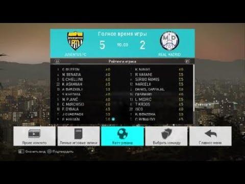 Juventus FC (PM Black White) 5-2 Real Madrid (MD White) // PS4 Slim // 720pHD