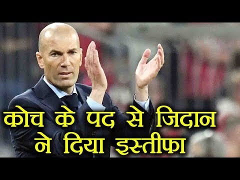 Zinedine Zidane Resigns as from Real Madrid head Coach | वनइंडिया हिंदी