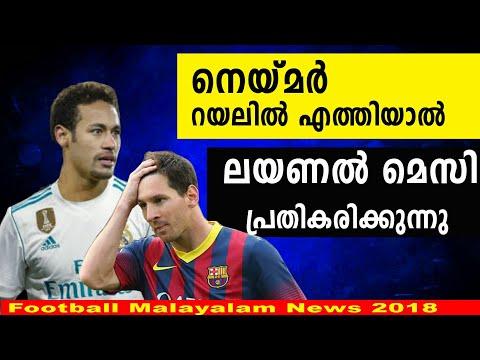 Neymar transfer news join real Madrid Lionel Messi reaction | നെയ്മർ റയലിൽ മെസിയുടെ പ്രതികരണം