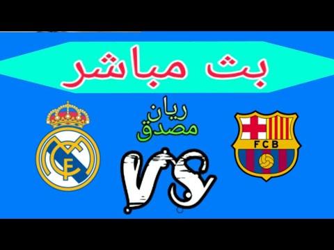 مباراة برشلونة وريال مدريد بث مباشر – barcelona vs real madrid live